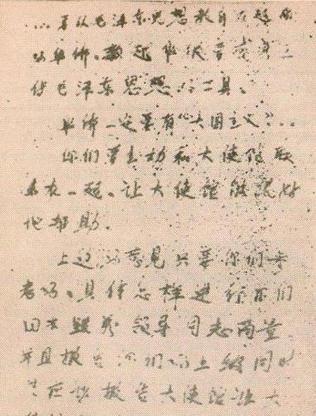 Chỉ thị của Kiều Ủy trung ương Trung Quốc về công tác đối với người Hoa ở Việt Nam năm 1996.